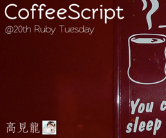 CoffeeScript@Ruby Tuesday