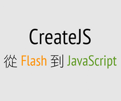 CreateJS, from Flash to Javascript