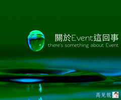 There is something about Event